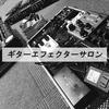 【プレビュー】ギターエフェクターサロン #1