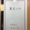 【勉強法】「東大ノート」-最強のまとめノートを目指す!-