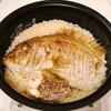 【お食い初め】余った鯛×炊飯器でできる!超簡単な鯛めし