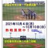 岩手対決はトヨタ制す―都市対抗野球東北予選 6日結果と7日みどころ。【2021社会人野球】