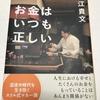 【書評】お金の本質は信用!堀江貴文さんの「お金はいつも正しい」は必読!