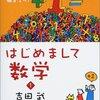 はじめまして数学−吉田武