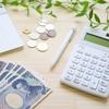 家計改善をしよう!収支を把握して節約、収入を増やす