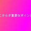 【Mini-Z】ミニッツにおける神フレーズはコレ! ~YouTuberはたけっちさんの言葉~