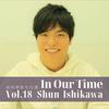第18回 石川 駿 さん(選抜コース11期生)
