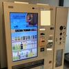不信感満載デジタルサイネージ自販機