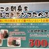 大月町     道の駅大月2階  の「まぁるいお月さん」  (1階の産直コーナーのお刺身を買ってきて定食に出来ます!!)