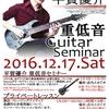平賀 優介 重低音 Guitar Seminar 開催!!