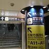 銀座線「銀座駅」から有楽町線「銀座一丁目駅」に乗り換える