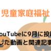 保育士試験の児童家庭福祉のYouTube(9月に投稿した分)