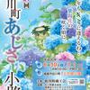 第21回松川町あじさい小路、6月30日(土)・7月1日(日)に開催。