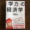 【書籍】学力の経済学