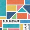 配色の教科書-歴史上の学者・アーティストに学ぶ「美しい配色」のしくみ