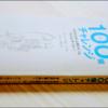 【ミニマリスト】デーブ・ブルーノ著「100個チャレンジ」を読んだ感想