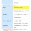 JGPへの道(宮古島編①)・・・関西羽田空港最安アクセス編