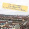【ヨーロッパ旅#6】中世の街並みが残るヴュルツブルクでのんびり街歩き