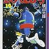 『鉄人28号 14 ファイア博士の大野心』 横山光輝 潮漫画文庫 潮出版社