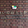 記録文学とも称される、荒川区の「吉村昭記念文学館」へ