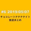 #6 チョコレートナナナナイト 19/05/07