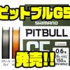 【シマノ】価格の安い沈むPEライン「ピットブルG5」発売!