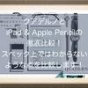電子ペーパー「クアデルノ」スペック上ではわからないような点をレビュー!iPad & Apple Pencilとの比較もあるよ!