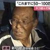 富山・猫50匹連れ去り拷問虐待死事件の新村健治は変態ロリコンだ~