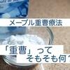 メープル重曹療法について③<乳がんブログVol.275>