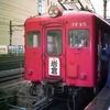 公開NG!ハーフカメラ汚写真 名鉄・神宮前駅おそらく1980年代後半