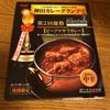【S&B】マンダラビーフマサラカレーお店の中辛を実食!