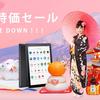 GearBest2019特価セールが開催中! 期間は2018/12/29~2019/1/3