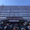PT 酉の市に行こう!【花園神社・大國魂神社編】(2018年11月25日)