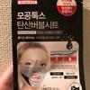 韓国で買った炭酸パック2種類の感想