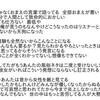 ナイナイ岡村隆史さんをセミリタイアで救いたい…