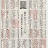 昭和の航空自衛隊の思い出(361)    空幕人事教育部長と人事幕僚勤務の戒め