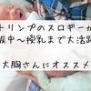 【トリンプのスロギー】大きな胸の妊婦さんにおすすめ!マタニティから授乳までずっと使えるよ!