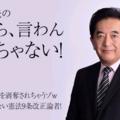 田中康夫の「だから、言わんこっちゃない!」Vol.253『「名誉白人」を剥奪されちゃうゾw 英語も読めない憲法9条改正論者!』