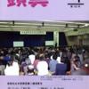 「三願転入」を強調する時の親鸞会の活動(2018年10月21日鳥取会館落慶行事より)