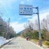 軽井沢〜麦草峠〜諏訪湖ぶらり旅