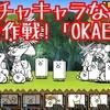 【プレイ動画】奪還作戦!「OKAESHI」 バレンタインVSホワイトデー大戦争