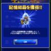 パロム記憶結晶Ⅱ獲得! EX攻略パーティ公開 ミシディアの双星 FFRK