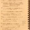 77・78日目:構造文章 コンクリート 法規 建築士法
