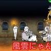 【プレイ動画】風雲にゃんこ塔 28階