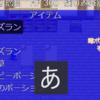 ゲーム制作の進捗(113日目):ポーションの追加作業3