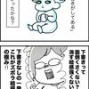 【漫画】育児漫画って皆どのくらい時間かけて描いてるの?