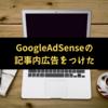 GoogleAdSenseの記事内広告を付けた