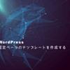 WordPressテーマの固定ページのテンプレートを作成する