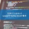 """【投稿アプリ自作(2)】Laravelで""""Hello World""""表示 (Laravel)"""
