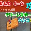 ワールド4-4 攻略  グリーンスターX3  ハンコの場所  【スーパーマリオ3Dワールド+フューリーワールド】