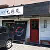 麺屋 丸鶏庵 (まるちあん)/ 札幌市西区山の手6条6丁目