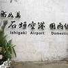 石垣島と竹富島の冬の旅 / Winter trip to Ishigaki and Taketomi Islands - 1 -